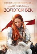Смотреть фильм Золотой век онлайн на Кинопод бесплатно