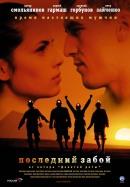 Смотреть фильм Последний забой онлайн на KinoPod.ru бесплатно