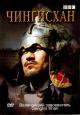 Смотреть фильм BBC: Чингисхан онлайн на Кинопод бесплатно