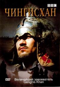 Смотреть BBC: Чингисхан онлайн на Кинопод бесплатно