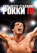 Смотреть фильм Рокки 4 онлайн на Кинопод бесплатно