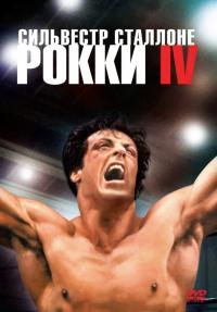 Смотреть Рокки 4 онлайн на Кинопод бесплатно