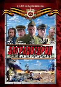 Смотреть Заградотряд: Соло на минном поле онлайн на KinoPod.ru бесплатно