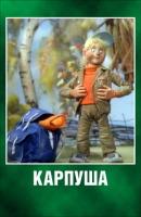 Смотреть фильм Карпуша онлайн на KinoPod.ru бесплатно