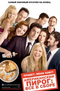 Смотреть Американский пирог: Все в сборе онлайн на Кинопод бесплатно