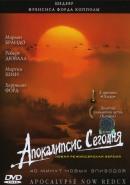 Смотреть фильм Апокалипсис сегодня онлайн на Кинопод бесплатно