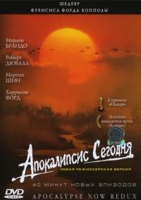Смотреть Апокалипсис сегодня онлайн на Кинопод бесплатно