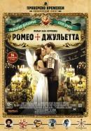 Смотреть фильм Ромео + Джульетта онлайн на KinoPod.ru платно