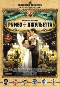 Смотреть Ромео + Джульетта онлайн на Кинопод бесплатно