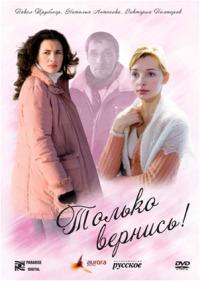 Смотреть Только вернись! онлайн на KinoPod.ru бесплатно