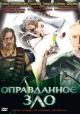 Смотреть фильм Оправданное зло онлайн на Кинопод бесплатно
