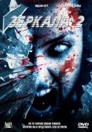 Смотреть фильм Зеркала 2 онлайн на Кинопод бесплатно