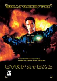 Смотреть Стиратель онлайн на KinoPod.ru бесплатно