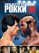 Смотреть фильм Рокки 3 онлайн на KinoPod.ru бесплатно