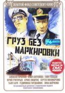 Смотреть фильм Груз без маркировки онлайн на KinoPod.ru бесплатно