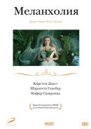 Смотреть фильм Меланхолия онлайн на KinoPod.ru бесплатно