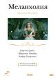 Смотреть фильм Меланхолия онлайн на Кинопод бесплатно