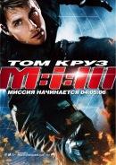 Смотреть фильм Миссия: невыполнима 3 онлайн на KinoPod.ru платно