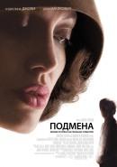 Смотреть фильм Подмена онлайн на KinoPod.ru платно