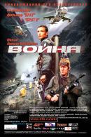 Смотреть фильм Война онлайн на KinoPod.ru бесплатно