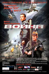 Смотреть Война онлайн на Кинопод бесплатно