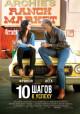 Смотреть фильм 10 шагов к успеху онлайн на Кинопод бесплатно