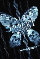 Смотреть фильм Эффект бабочки 3 онлайн на Кинопод бесплатно