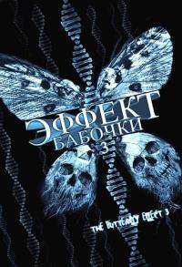 Смотреть Эффект бабочки 3 онлайн на Кинопод бесплатно