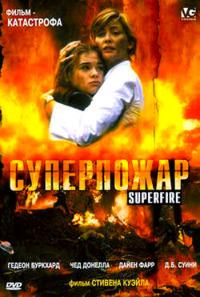 Смотреть Суперпожар онлайн на Кинопод бесплатно