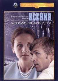 Смотреть Ксения, любимая жена Федора онлайн на Кинопод бесплатно