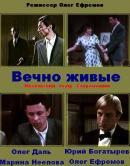 Смотреть фильм Вечно живые онлайн на KinoPod.ru бесплатно