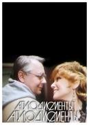 Смотреть фильм Аплодисменты, аплодисменты... онлайн на KinoPod.ru бесплатно