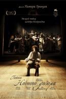 Смотреть фильм Тайны «Ночного дозора» онлайн на Кинопод бесплатно
