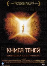 Смотреть Книга теней онлайн на Кинопод бесплатно