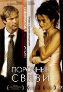 Смотреть фильм Порочные связи онлайн на KinoPod.ru бесплатно