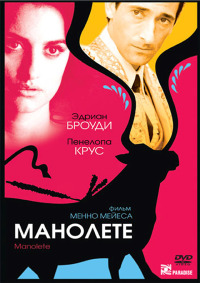 Смотреть Манолете онлайн на Кинопод бесплатно