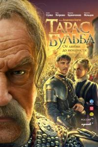 Смотреть Тарас Бульба онлайн на Кинопод бесплатно
