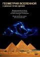 Смотреть фильм Геометрия Вселенной онлайн на Кинопод бесплатно