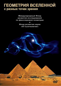 Смотреть Геометрия Вселенной онлайн на Кинопод бесплатно