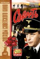 Смотреть фильм Совесть онлайн на KinoPod.ru бесплатно