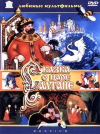 Смотреть Сказка о царе Салтане онлайн на Кинопод бесплатно