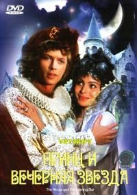 Смотреть Принц и Вечерняя Звезда онлайн на Кинопод бесплатно