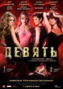 Смотреть фильм Девять онлайн на KinoPod.ru платно