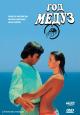 Смотреть фильм Год медуз онлайн на Кинопод бесплатно