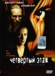 Смотреть фильм Четвертый этаж онлайн на Кинопод бесплатно