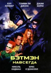Смотреть Бэтмен навсегда онлайн на Кинопод бесплатно