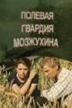 Смотреть фильм Полевая гвардия Мозжухина онлайн на Кинопод бесплатно