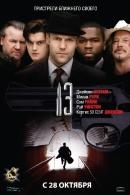 Смотреть фильм 13 онлайн на Кинопод бесплатно