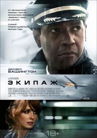 Смотреть Экипаж онлайн на Кинопод бесплатно