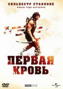 Смотреть фильм Рэмбо: Первая кровь онлайн на Кинопод бесплатно
